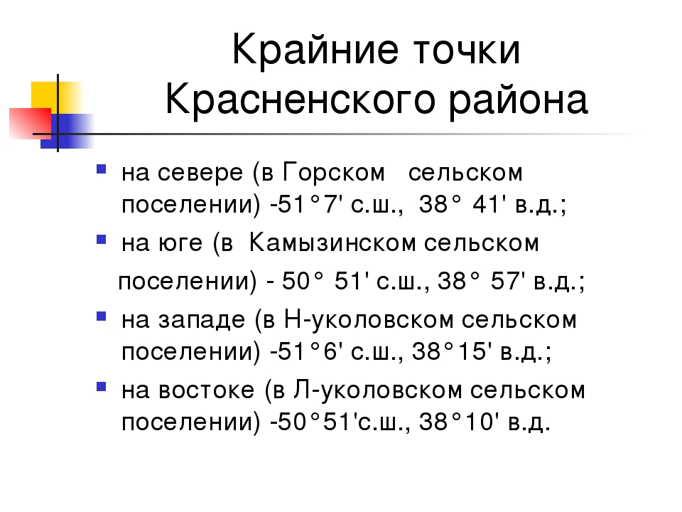 Крайние точки Красненского района на севере (в Горском сельском поселении) -5...
