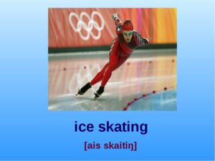 ice skating [ais skaitiŋ]