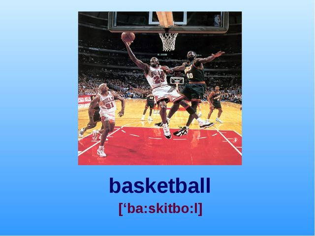 basketball ['ba:skitbo:l]