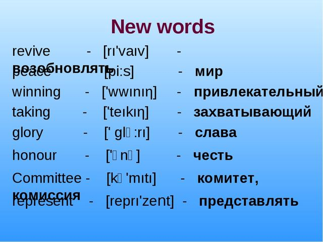New words revive - [rı'vaıv] - возобновлять peace - [pi:s] - мир winning - ['...