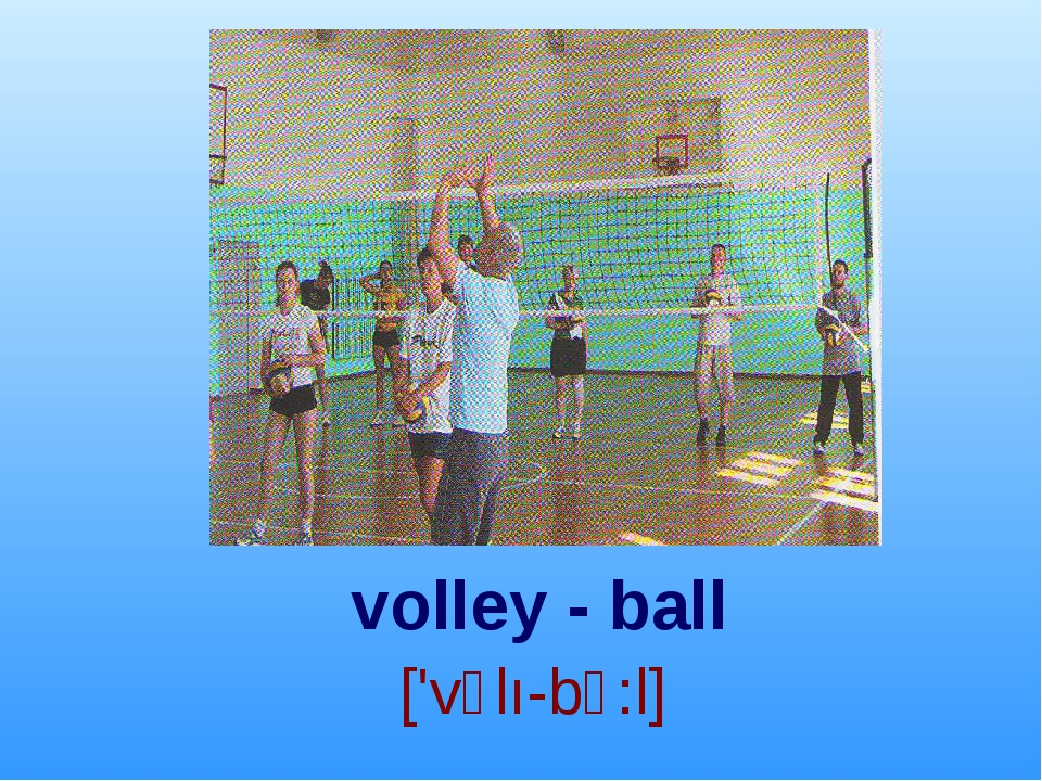 volley - ball ['vɔlı-bɔ:l]