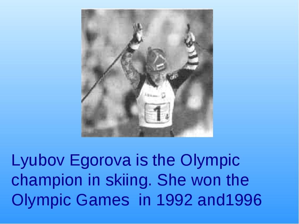 Lyubov Egorova is the Olympic champion in skiing. She won the Olympic Games i...