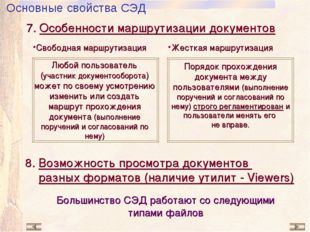 7. Особенности маршрутизации документов Свободная маршрутизация Жесткая маршр