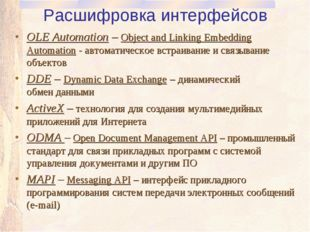 Расшифровка интерфейсов OLE Automation – Object and Linking Embedding Automat
