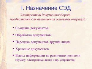 I. Назначение СЭД Электронный документооборот предназначен для выполнения осн