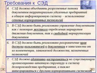 СЭД должна объединять разрозненные потоки документов территориально удаленных