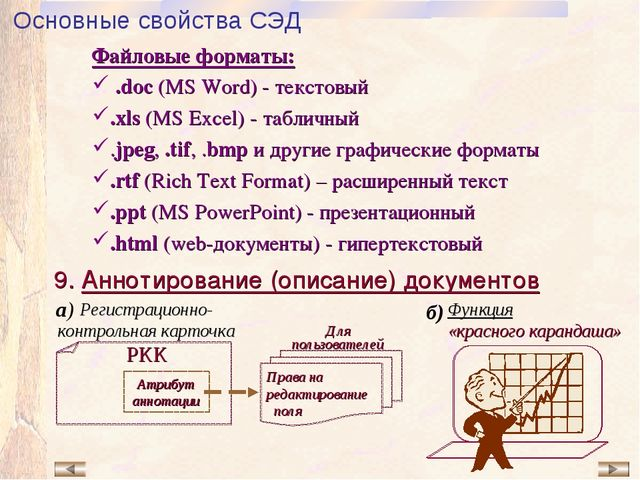 Файловые форматы: .doc (MS Word) - текстовый .xls (MS Excel) - табличный .jpe...