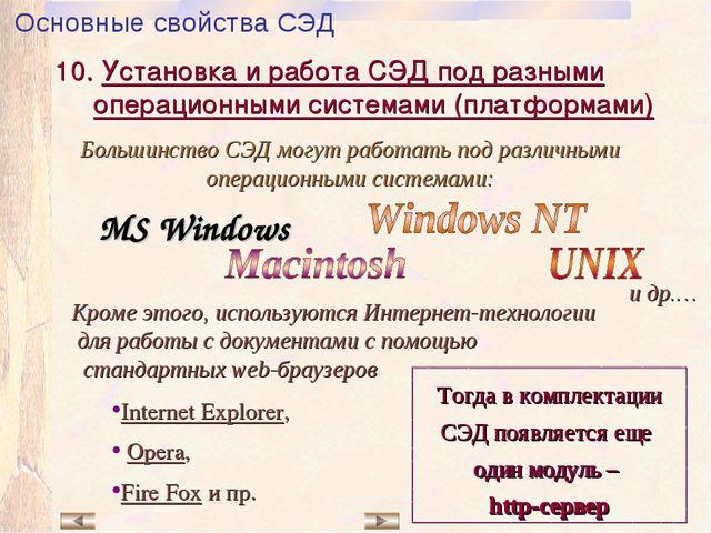 10. Установка и работа СЭД под разными операционными системами (платформами)...