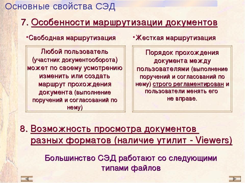 7. Особенности маршрутизации документов Свободная маршрутизация Жесткая маршр...