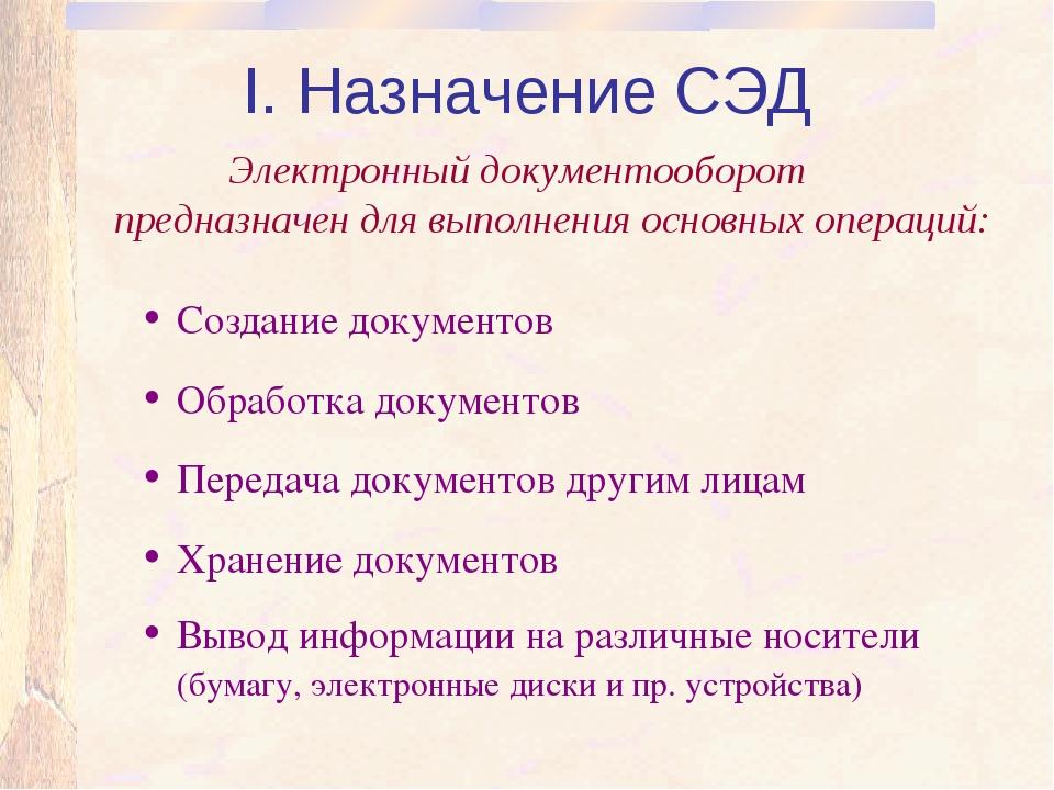 I. Назначение СЭД Электронный документооборот предназначен для выполнения осн...