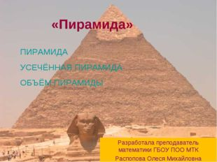 «Пирамида» Разработала преподаватель математики ГБОУ ПОО МТК Распопова Олеся