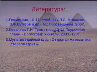 Литература: 1.Геометрия, 10-11: Учебник / Л.С. Атанасян, В.Ф.Бутузов и др.- М