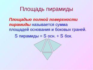Площадь пирамиды Площадью полной поверхности пирамиды называется сумма площад