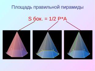 Площадь правильной пирамиды S бок. = 1/2 P*A