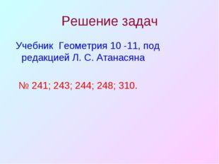 Решение задач Учебник Геометрия 10 -11, под редакцией Л. С. Атанасяна № 241;