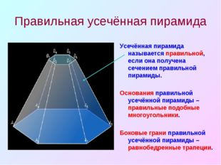 Правильная усечённая пирамида Усечённая пирамида называется правильной, если