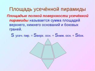 Площадь усечённой пирамиды Площадью полной поверхности усечённой пирамиды наз