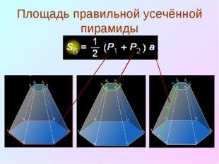 Площадь правильной усечённой пирамиды