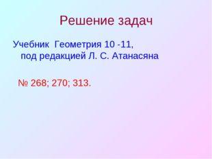 Решение задач Учебник Геометрия 10 -11, под редакцией Л. С. Атанасяна № 268;