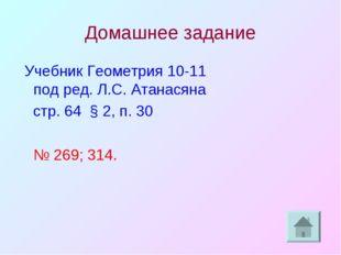Домашнее задание Учебник Геометрия 10-11 под ред. Л.С. Атанасяна стр. 64 § 2,