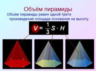 Объём пирамиды Объём пирамиды равен одной трети произведения площади основани