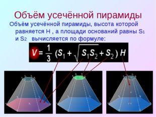 Объём усечённой пирамиды Объём усечённой пирамиды, высота которой равняется H