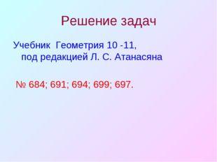 Решение задач Учебник Геометрия 10 -11, под редакцией Л. С. Атанасяна № 684;