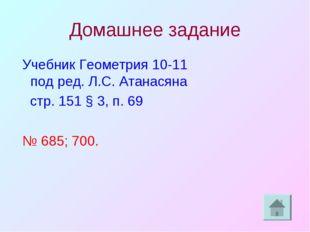 Домашнее задание Учебник Геометрия 10-11 под ред. Л.С. Атанасяна стр. 151 § 3