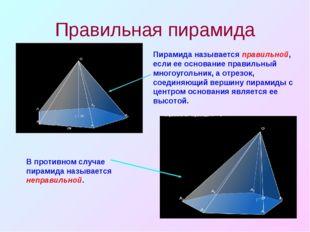 Правильная пирамида Пирамида называется правильной, если ее основание правиль
