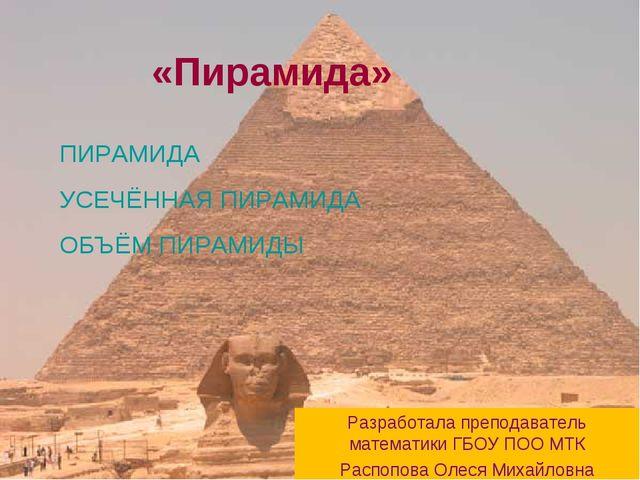 «Пирамида» Разработала преподаватель математики ГБОУ ПОО МТК Распопова Олеся...
