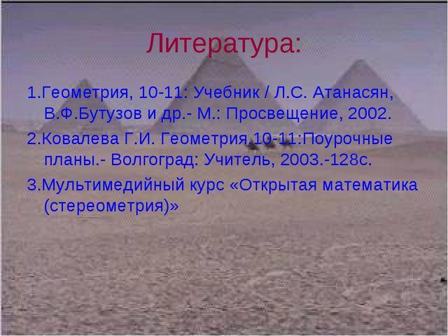 Литература: 1.Геометрия, 10-11: Учебник / Л.С. Атанасян, В.Ф.Бутузов и др.- М...
