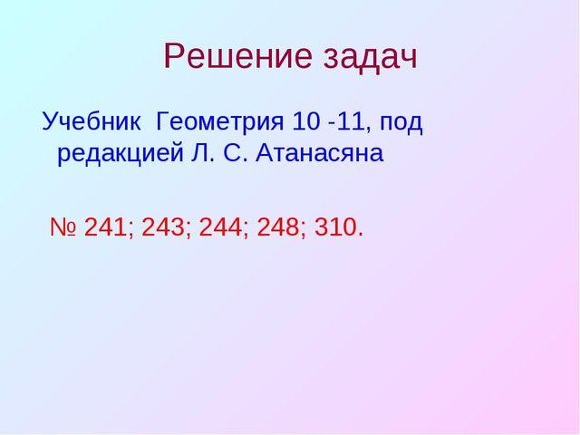 Решение задач Учебник Геометрия 10 -11, под редакцией Л. С. Атанасяна № 241;...