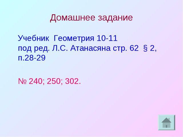 Домашнее задание Учебник Геометрия 10-11 под ред. Л.С. Атанасяна стр. 62 § 2,...