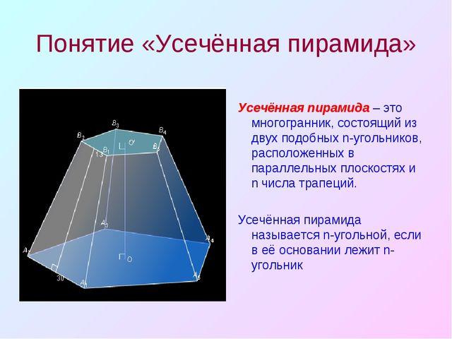 Понятие «Усечённая пирамида» Усечённая пирамида – это многогранник, состоящий...