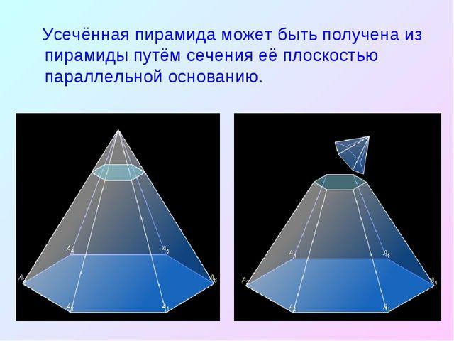 Усечённая пирамида может быть получена из пирамиды путём сечения её плоскост...
