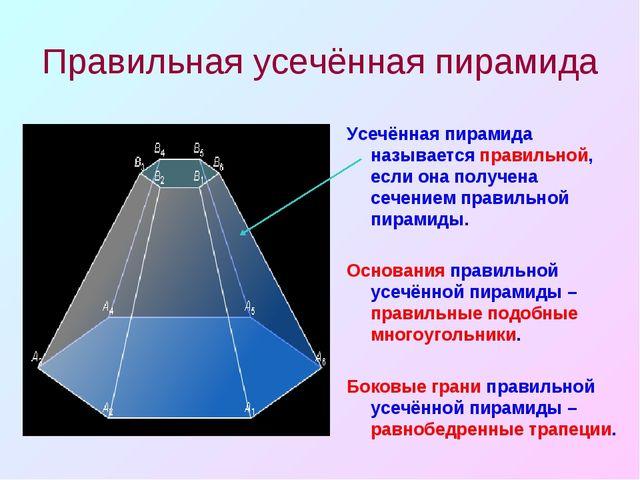 Правильная усечённая пирамида Усечённая пирамида называется правильной, если...