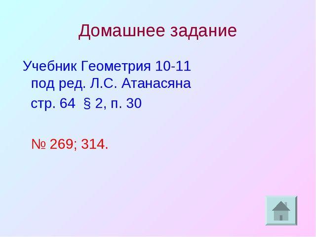 Домашнее задание Учебник Геометрия 10-11 под ред. Л.С. Атанасяна стр. 64 § 2,...