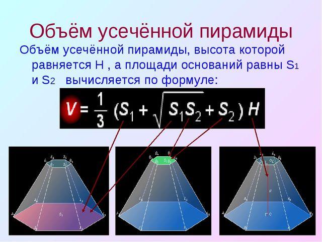 Объём усечённой пирамиды Объём усечённой пирамиды, высота которой равняется H...