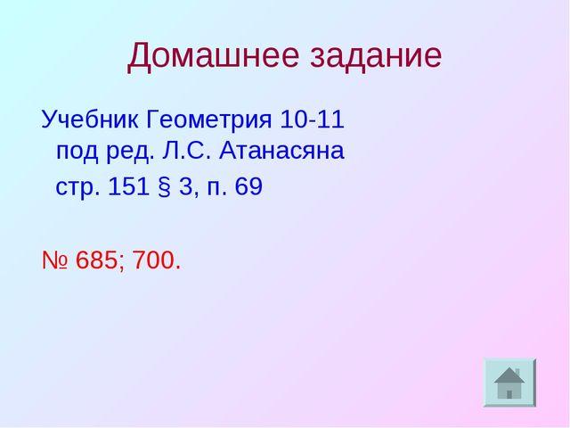 Домашнее задание Учебник Геометрия 10-11 под ред. Л.С. Атанасяна стр. 151 § 3...