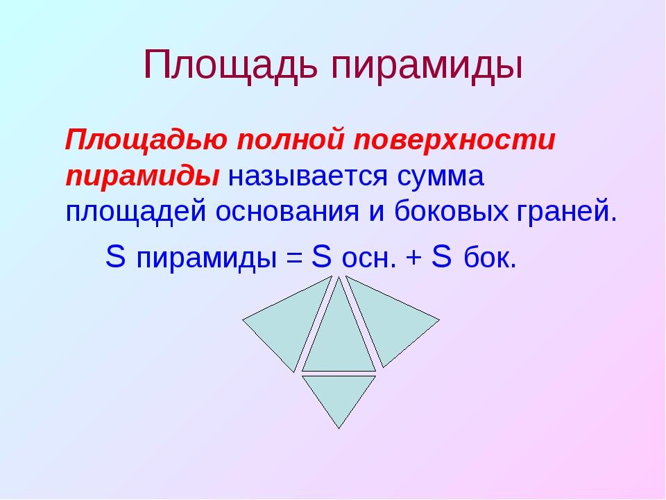 Площадь пирамиды Площадью полной поверхности пирамиды называется сумма площад...