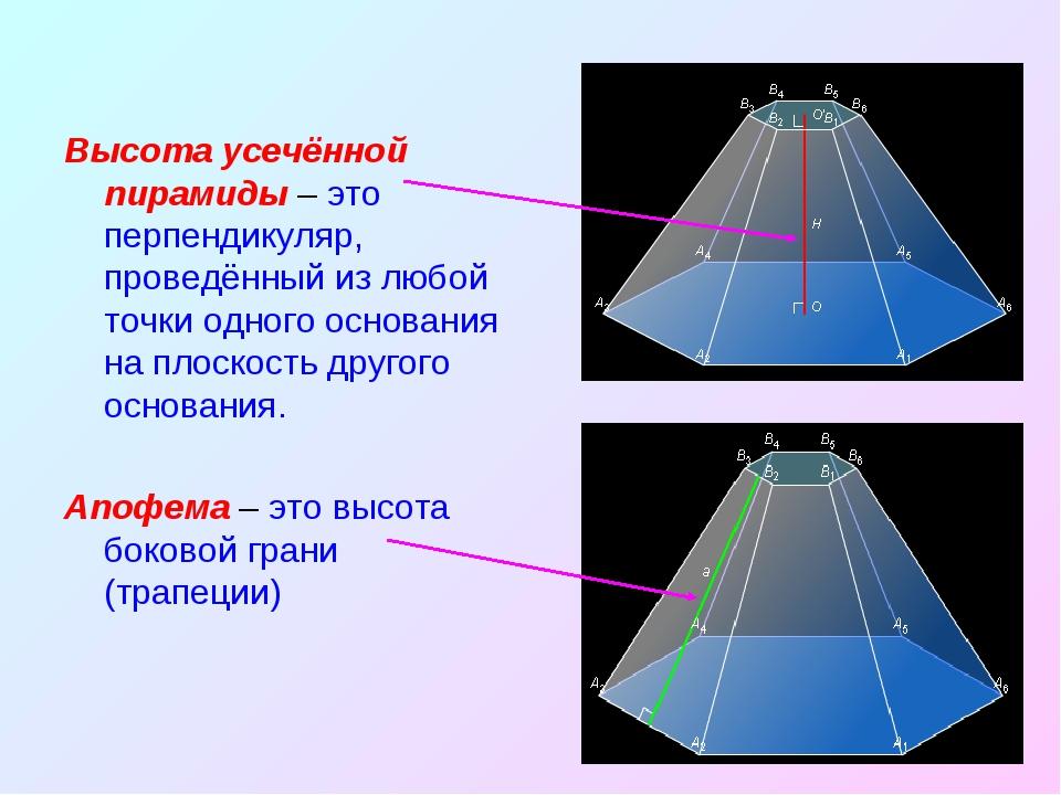 Высота усечённой пирамиды – это перпендикуляр, проведённый из любой точки од...