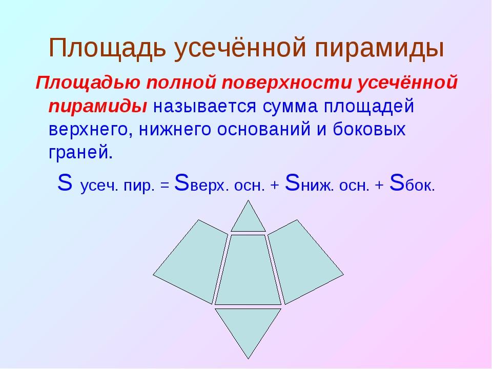 Площадь усечённой пирамиды Площадью полной поверхности усечённой пирамиды наз...