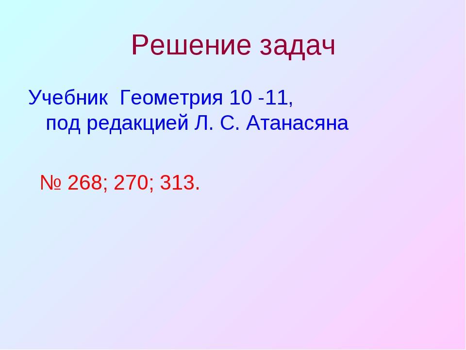 Решение задач Учебник Геометрия 10 -11, под редакцией Л. С. Атанасяна № 268;...