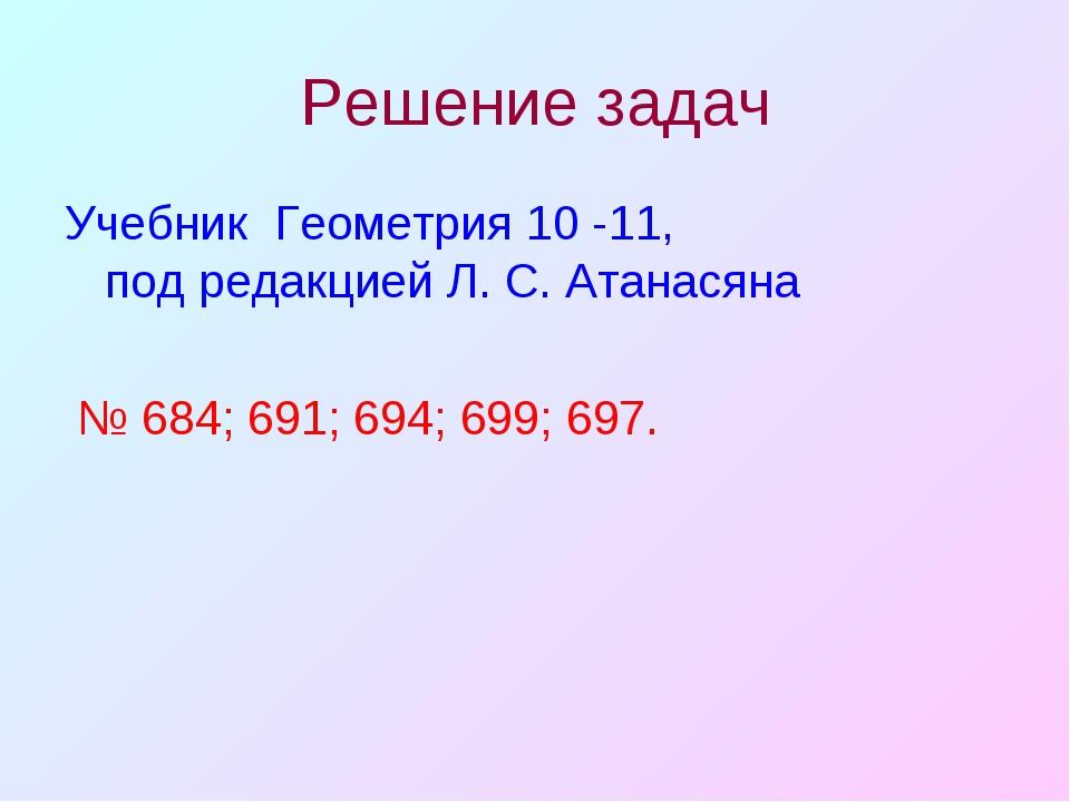 Решение задач Учебник Геометрия 10 -11, под редакцией Л. С. Атанасяна № 684;...