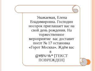 Уважаемая, Елена Владимировна. Господин носорок приглашает вас на свой день