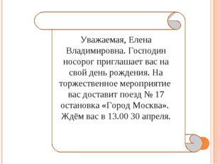 Уважаемая, Елена Владимировна. Господин носорог приглашает вас на свой день р