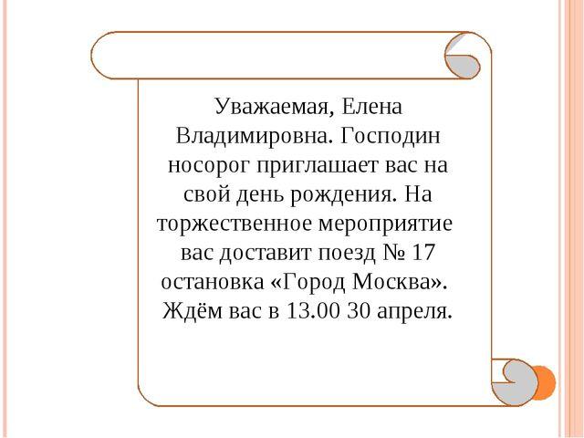 Уважаемая, Елена Владимировна. Господин носорог приглашает вас на свой день р...