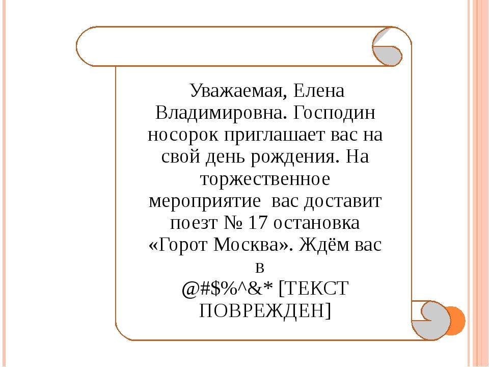 Уважаемая, Елена Владимировна. Господин носорок приглашает вас на свой день...