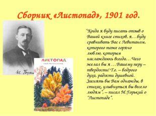 """Сборник «Листопад», 1901 год. """"Когда я буду писать отзыв о Вашей книге стихов"""
