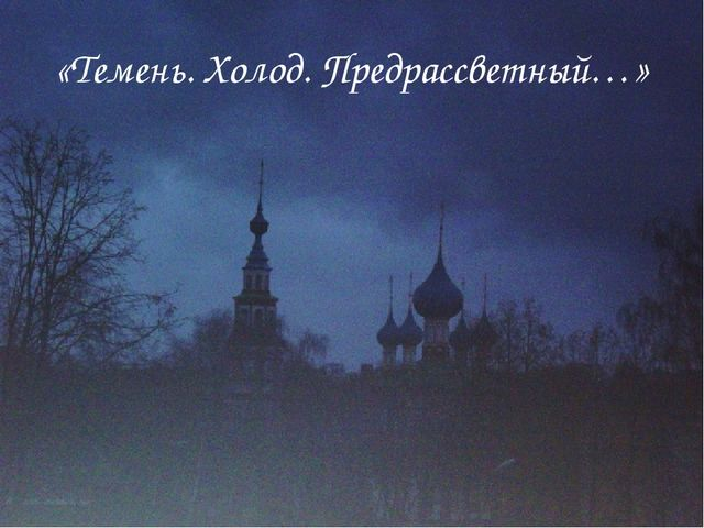 «Темень. Холод. Предрассветный…»